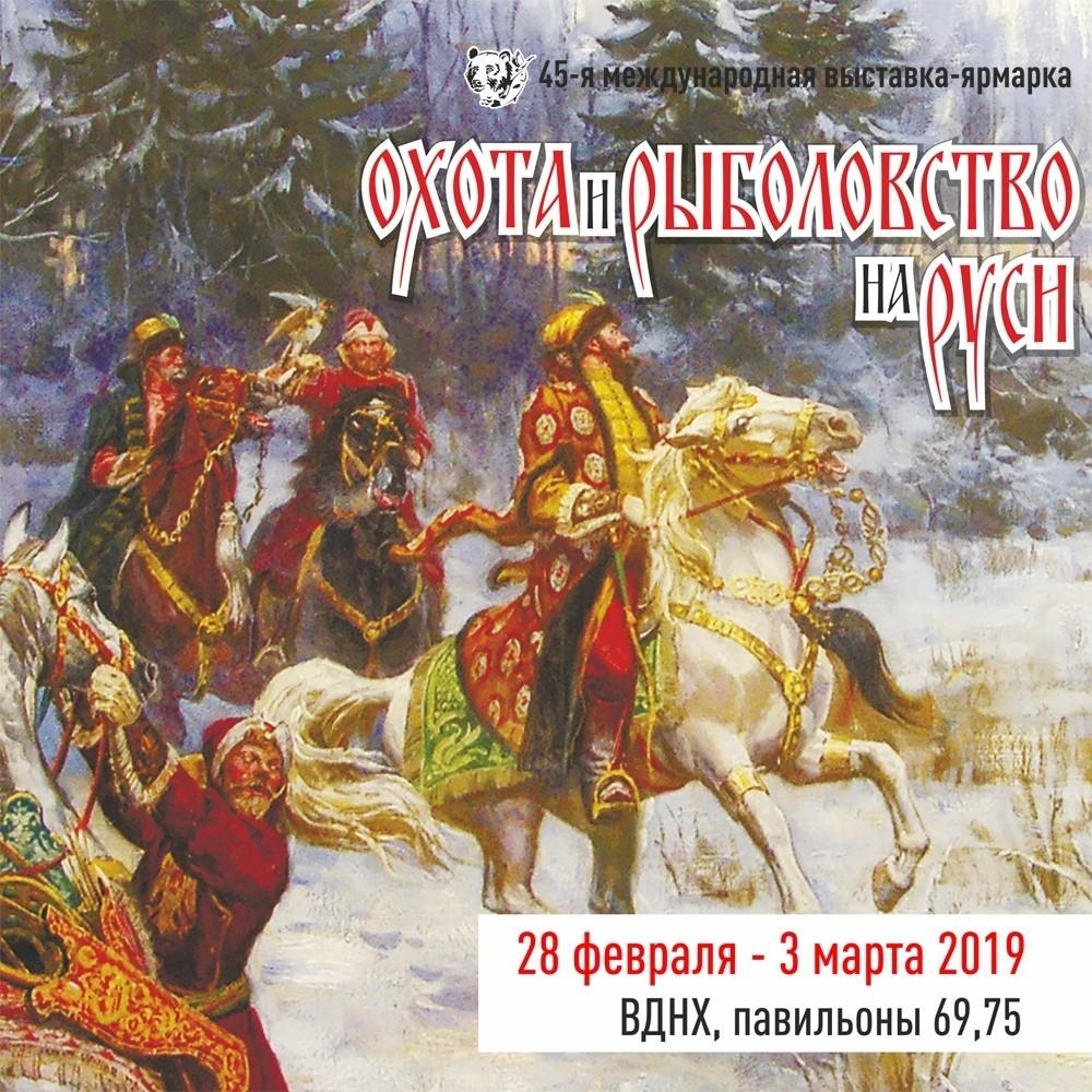 45-я Международная выставка Охота и рыболовство на Руси пройдет 28 февраля — 3 марта 2019 в павильоне 75 ВДНХ