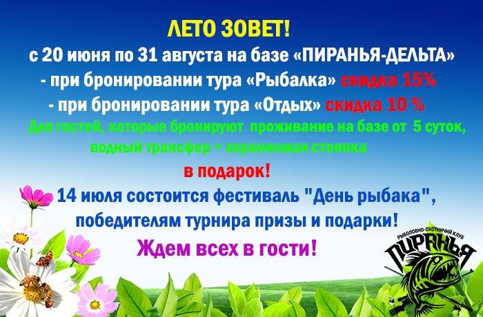 """Акция """"ЛЕТО ЗОВЕТ!"""""""