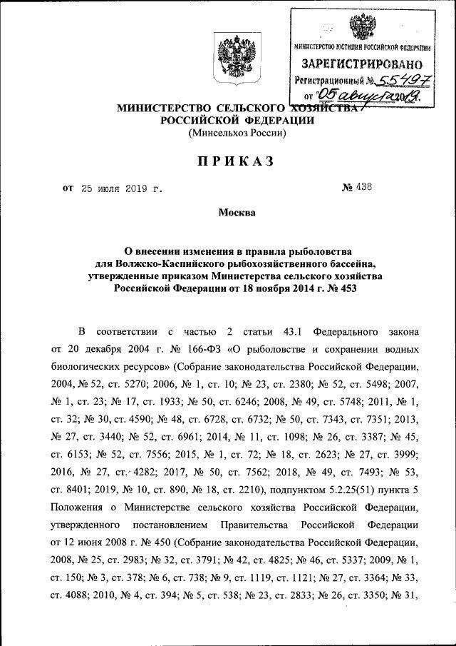 О внесении изменения в правила рыболовства для Волжско-Каспийского рыбохозяйственного бассейна.